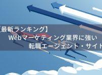 【未経験OK!】Webマーケティング業界に強い転職エージェント・サイト7選