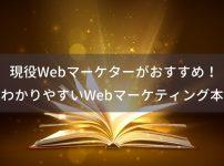 現役マーケターが厳選!独学におすすめのWebマーケティング本15選!