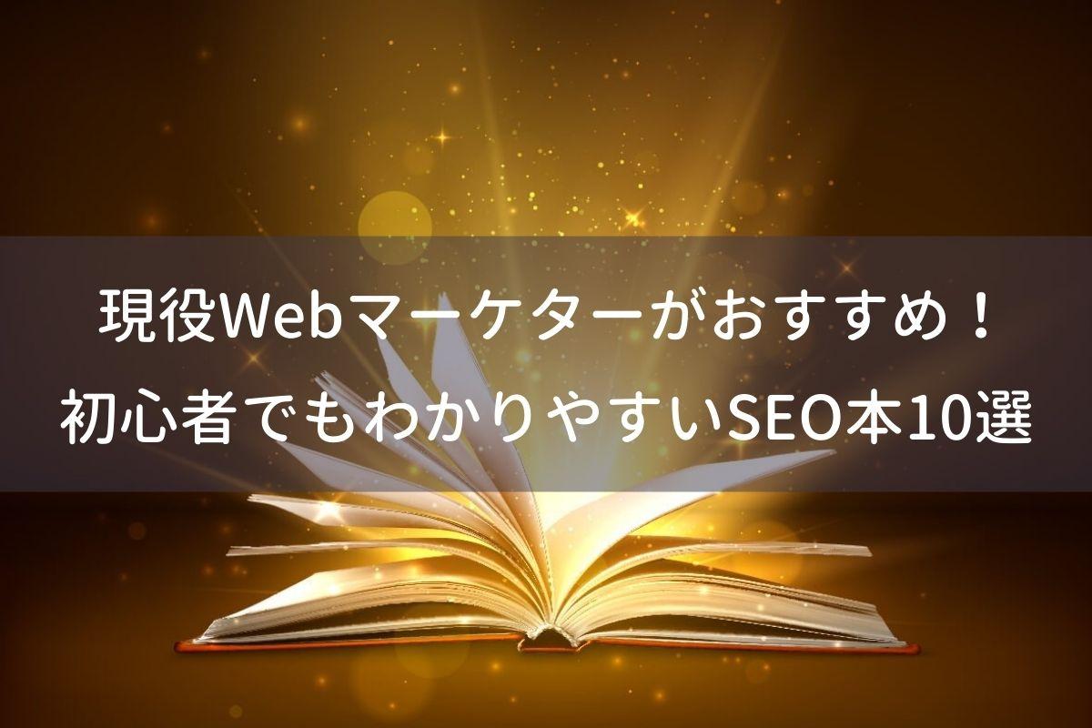 【最新版】SEOを学べる!現役Webマーケターのおすすめ本10選!