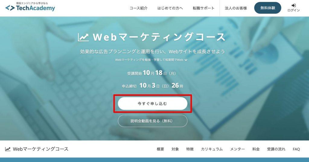 TechAcademy Webマーケティグコースの申し込み方法1