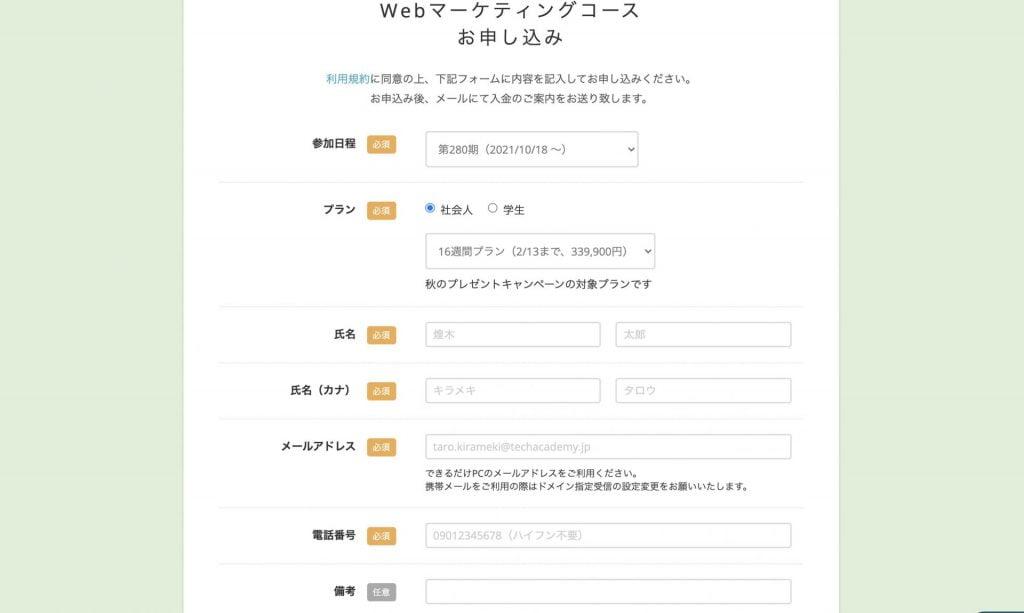 TechAcademy Webマーケティグコースの申し込み方法2