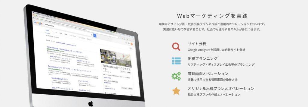 TechAcademy Webマーケティングコースで学べること