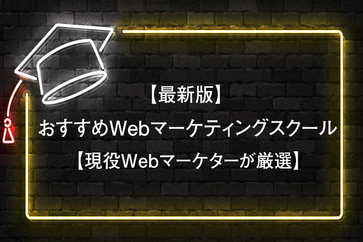 【評判】現役マーケターおすすめのWebマーケティングスクール7選を徹底比較