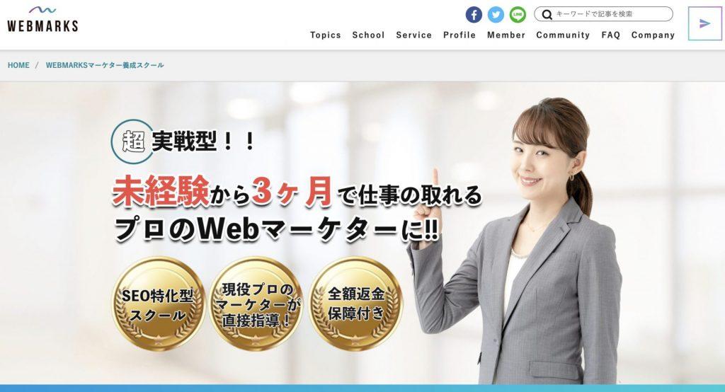 WEBMARKS(ウェブマークス)の特徴