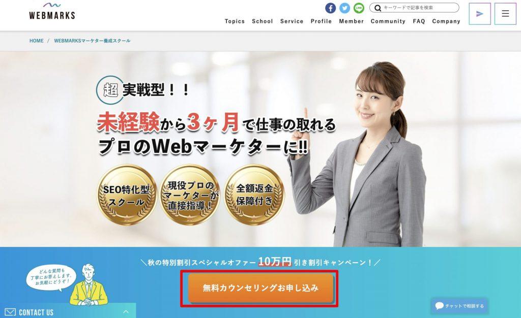 WEBMARKS申し込み方法1