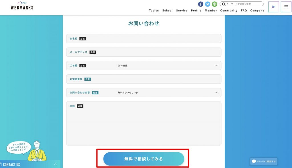 WEBMARKS申し込み方法2