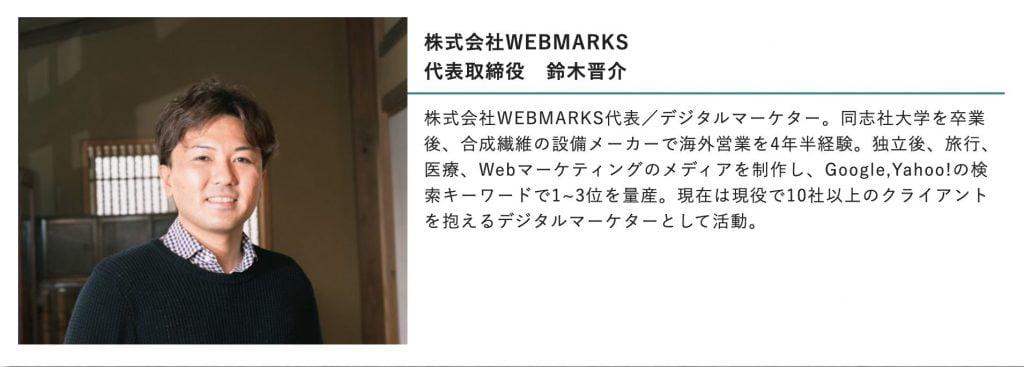 WEBMARKS講師について