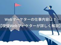 Webマーケティングの仕事内容は?5つの職種を現役マーケターが紹介