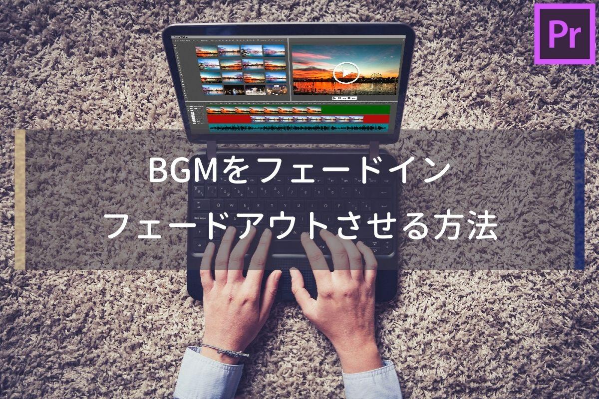 【簡単】Premiere ProでBGMをフェードアウト/フェードインさせる方法