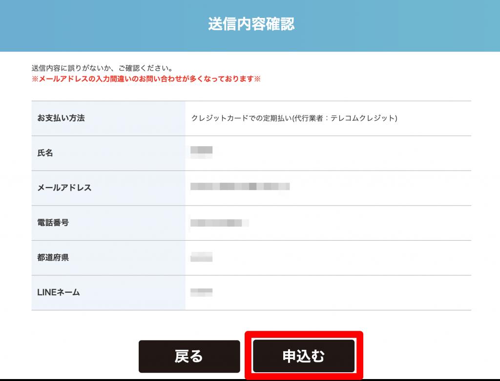 クリエイターズジャパン申し込みの流れ4