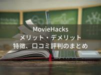 MovieHacks(ムービーハックス)のデメリットは5つ!口コミ・評判を紹介