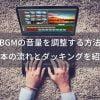 たったの3ステップ!Premiere ProでBGMの音量調整をする方法【ダッキング】