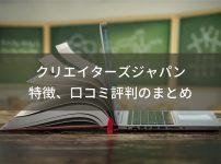 【コスパ最強】クリエイターズジャパンの特徴や口コミ・評判を徹底レビュー