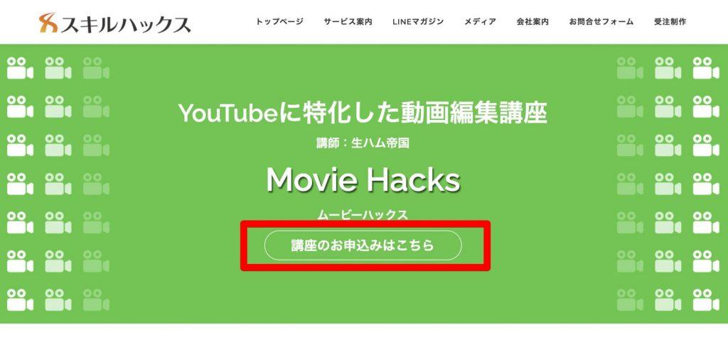 MovieHacksの申し込み方法3