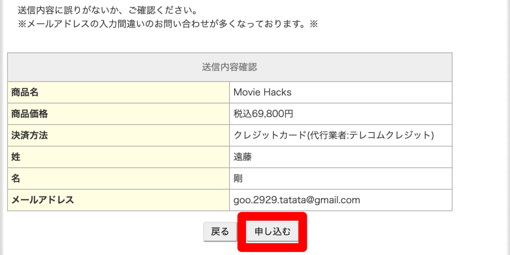 MovieHacksの申し込み方法5