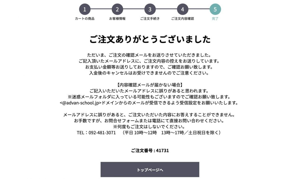 アドバンスクールオンラインの申し込み方9