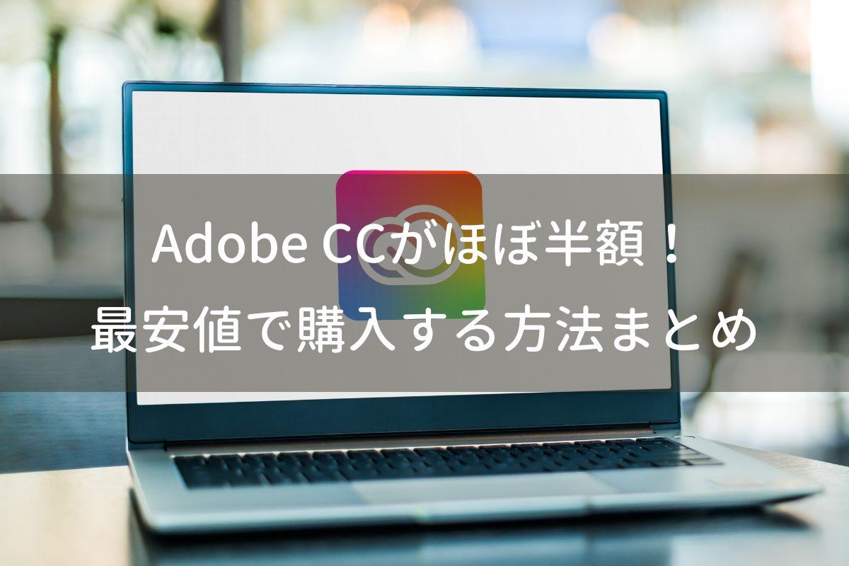 【完全版】Adobe CCを安く購入できる方法を徹底比較【ほぼ半額】