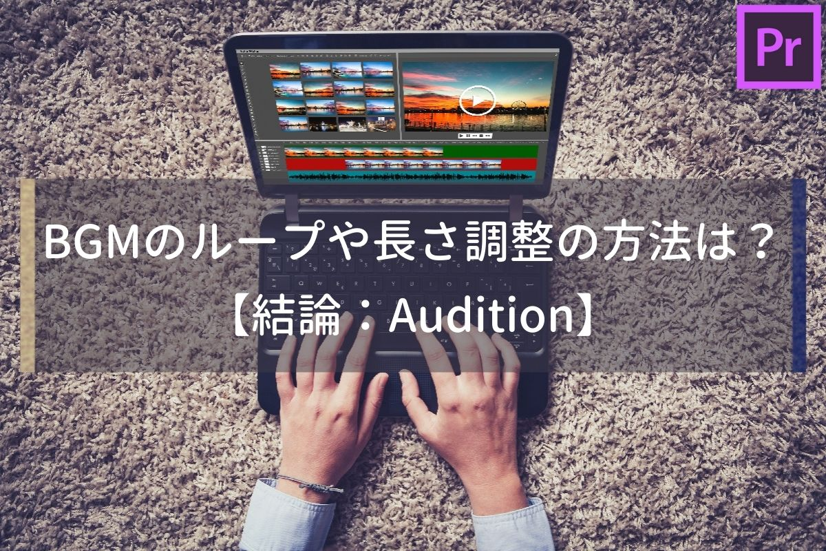 【Audition】Premiere ProでBGMのループや長さ調整をする方法2つ
