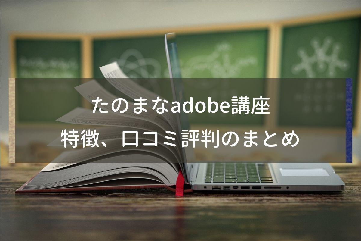 Adobe CCが格安!たのまなadobeの口コミ・評判は?【継続方法も紹介】
