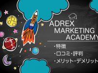 【辛口】ADREX MARKETING ACADEMYのリアルな口コミ・評判は?