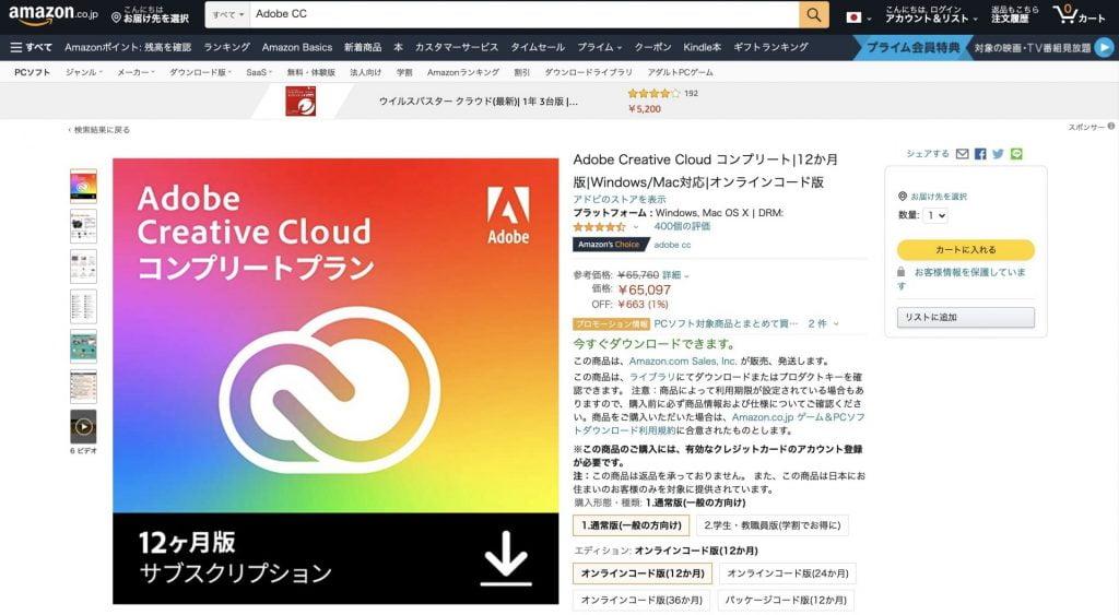AmazonでAdobe CCを安く購入する