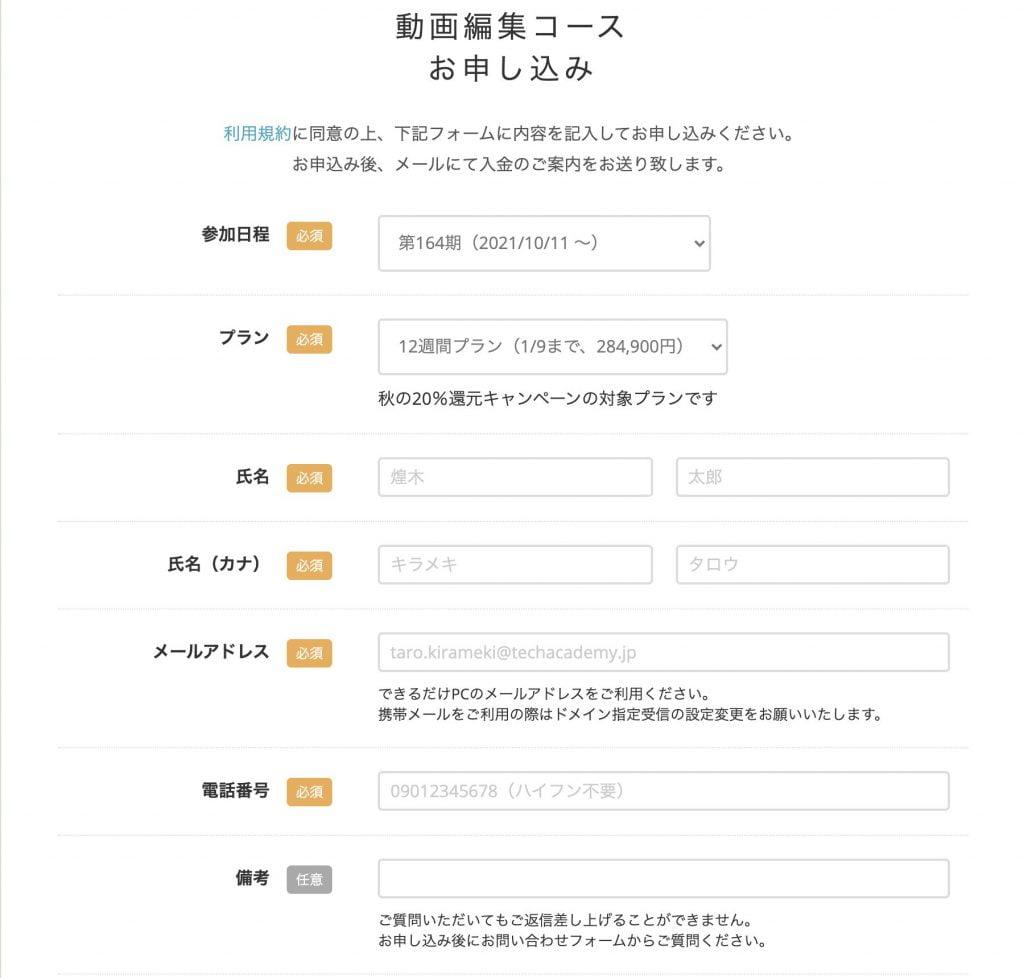 TechAcademy動画編集コース申し込み方法2