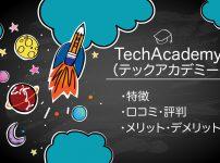 【最安値】テックアカデミーWebマーケティングコースのリアルな評判・口コミまとめ