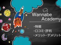 【神コスパ】Wannabe Academyの特徴や口コミ・評判を徹底レビュー!
