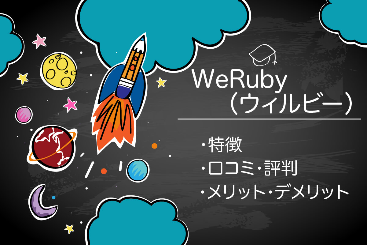 WeRubyは怪しいの?生の口コミ・評判まとめ【現役Webマーケターの正直レビュー】