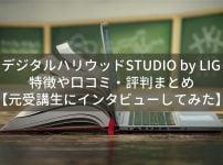 【評判】デジタルハリウッドSTUDIO by LIGの元受講生に徹底インタビュー!