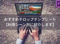 【無料あり】Premiere Proのテロップテンプレート22選を徹底紹介!