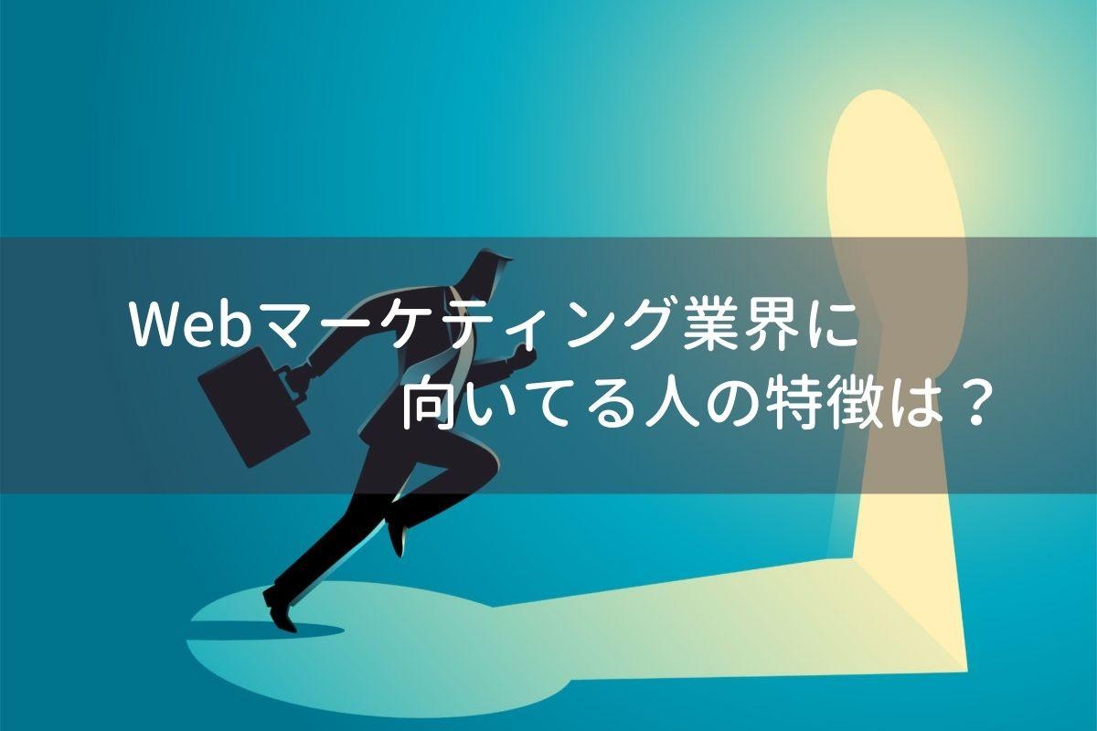 【適正アリ】Webマーケティング業界に向いてる人の特徴15選!